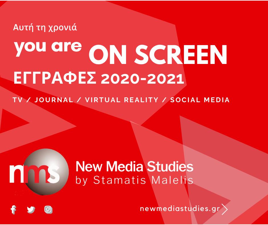 ΕΓΓΡΑΦΕΣ 2020-2021 ΞΕΚΙΝΗΣΑΝ!