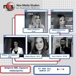 ΝΕΑ τμήματα New Media Studies Φεβρουαρίου 2020.