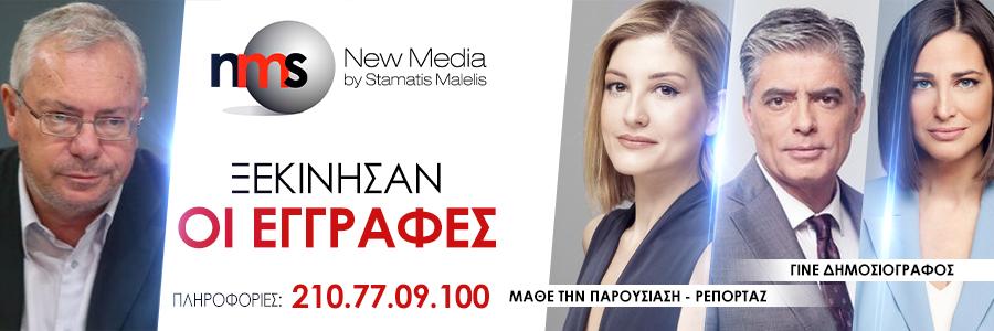 NMS_900Χ300_ΕΓΓΡΑΦΕΣ (1)