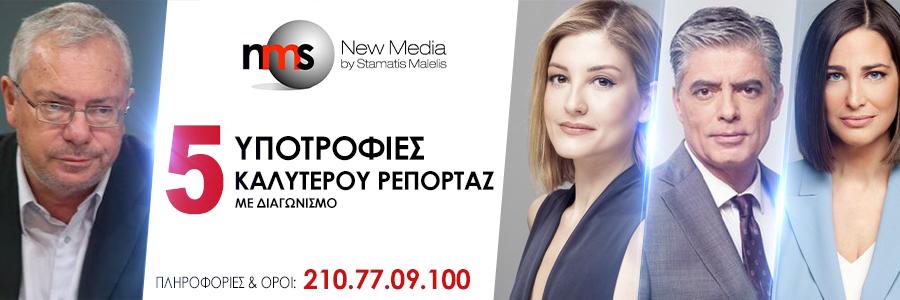 NMS_900Χ300_ΥΠΟΤΡΟΦΙΕΣ