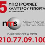 ΥΠΟΤΡΟΦΙΕΣ 2021 – 2022