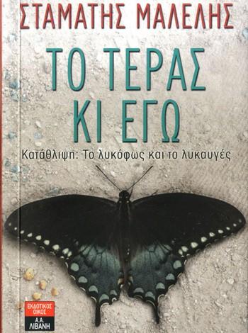 TO-TERAS-KI-EGW