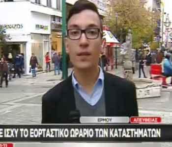 XenofonSkintzis